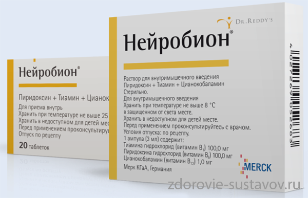 Таблетки, уколы «нейробион»: инструкция по применению, цена.