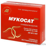 Мукосат — инструкция по применению, аналоги, цена (уколы)