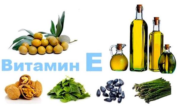 Продукты ,содержащие витамин Е