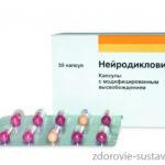 Инструкция по применению препарата Нейродикловит, цена, отзывы, аналоги