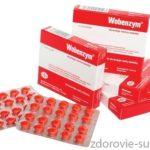 Лекарство широкого спектра действия — Вобэнзим: инструкция, цена, аналоги